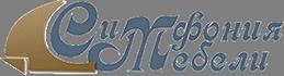 Логотип сайта Симфония Мебели. Корпусная мебель на заказ в Москве